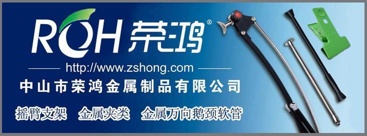 悬臂支架、ipad支架、金属夹、鹅颈软管是中山市金属制品有限公司主营产品